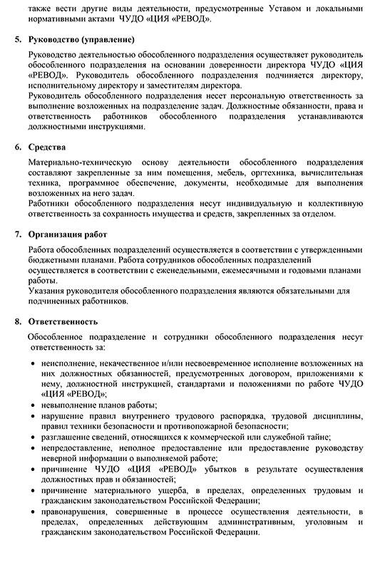 Положение об обособленных подразделениях, стр.2