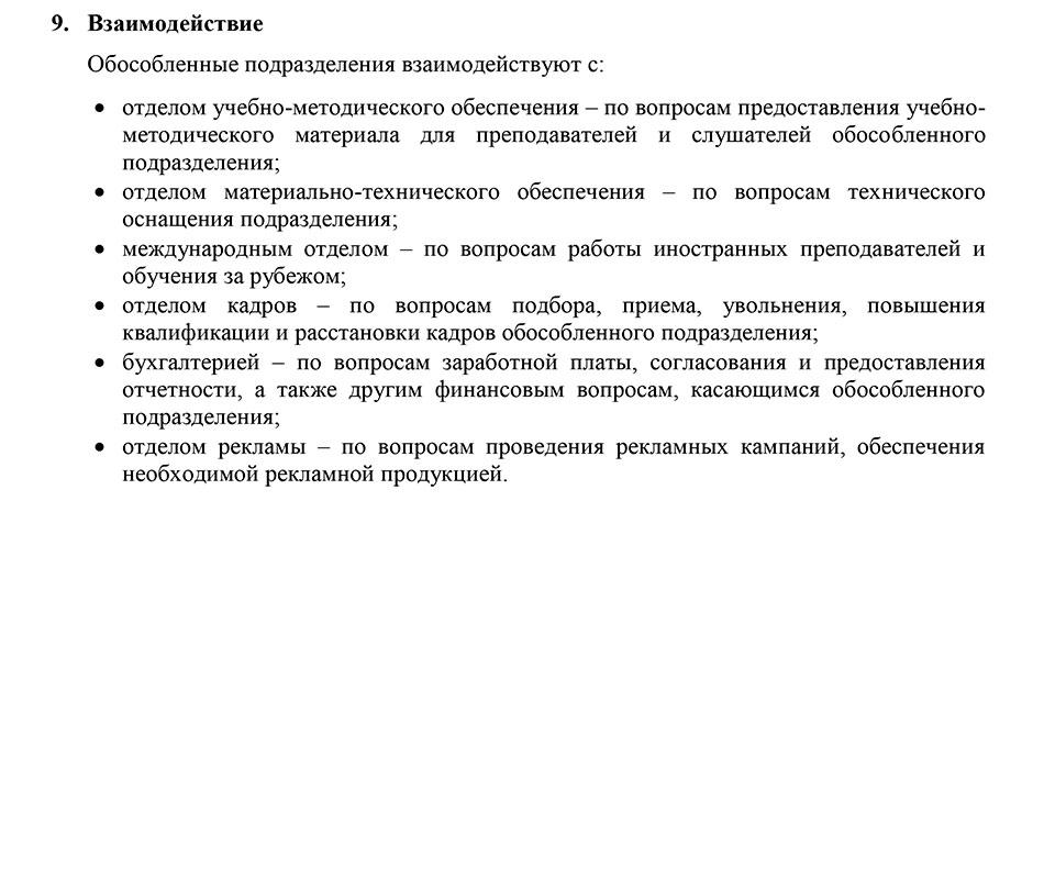 Положение об обособленных подразделениях, стр.3