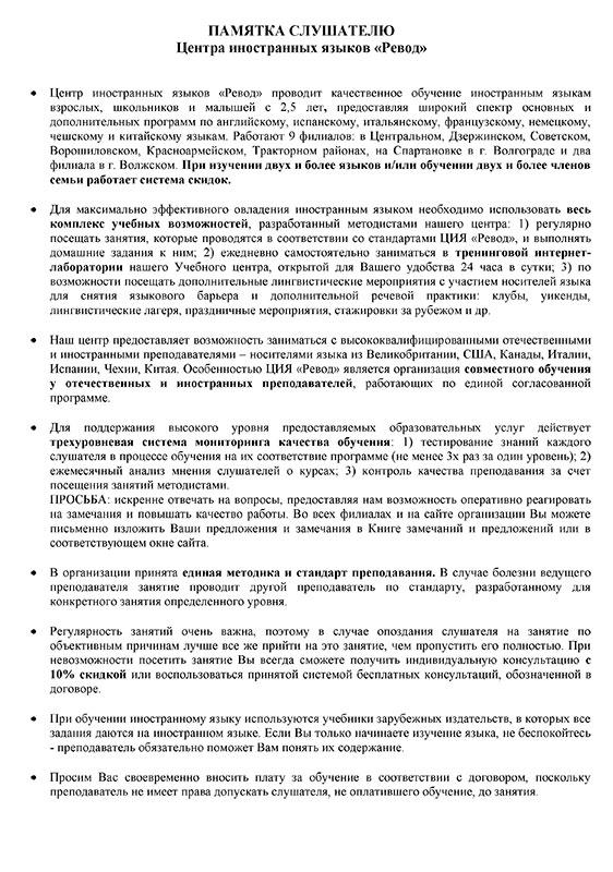 стр.11