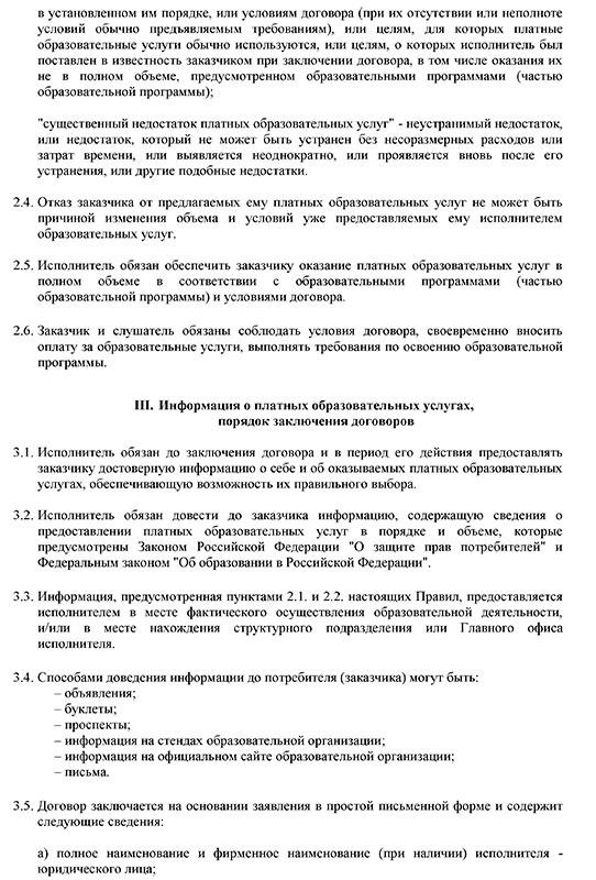 стр.4