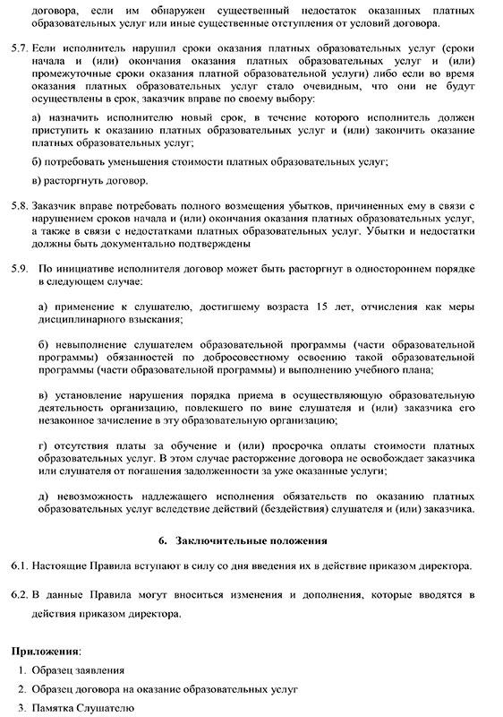 стр.7