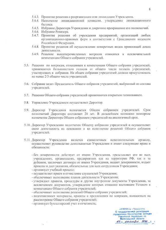стр.8